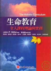 生命教育:全人課程理論與實務
