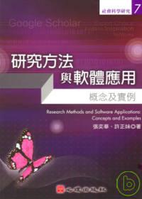 研究方法與軟體應用:概念及實例