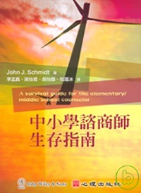 中小學諮商師生存指南 =  A survival guide for the elementary/middle school counselor /