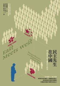 民主先生在中國 :  東方與西方的人權與民主對話 /