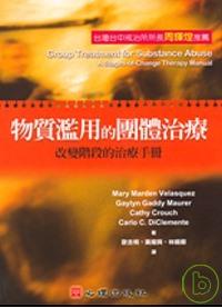 物質濫用的團體治療:改變階段的治療手冊
