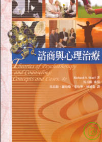 諮商與心理治療 = Theories of psychotherapy and counseling: concepts and cases, 4th ed /