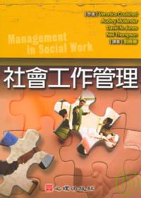 社會工作管理 /