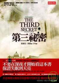 第三祕密 /