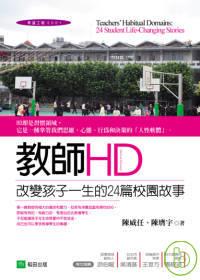 教師HD:改變孩子一生的24篇校園故事