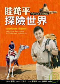 眭澔平探險世界 :  神祕古文明探險記 /