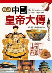皇帝大傳 =  Biographies of Chiness emperors : 正說中國二十帝 /