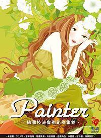 Painter繪圖技法實例範例集錦