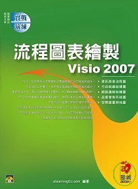 流程圖表繪製Visio 2007