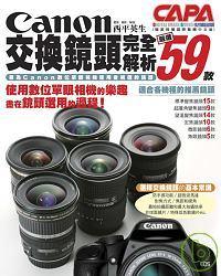 Canon交換鏡...