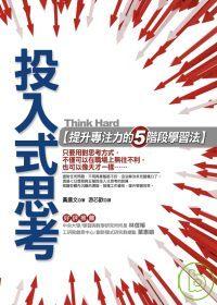 投入式思考 =  Think hard : 提升專注力的5階段學習法 /