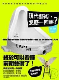 現代藝術怎麼一回事? :  你看懂及鑑賞現代藝術的30種方法 /