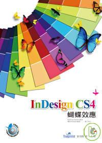 InDesign CS4蝴蝶效應