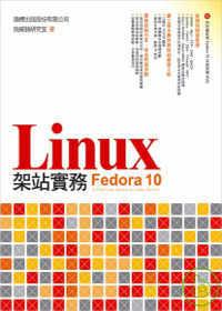 Fedora 10 Linux架站實務