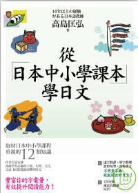 從日本中小學課本學日文:不用查字典就能讀出好日文