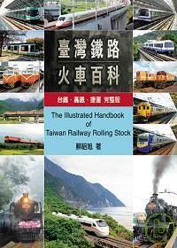 台灣鐵路火車百科:台鐵、高鐵、捷運  完整版