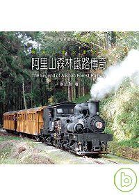 阿里山森林鐵路傳奇 =  The legend of Alishan forest railway : 雲頂上的火車之戀 /