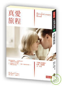 真愛旅程 Revolutionary road /