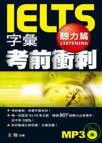 IELTS字彙考前衝刺 : 聽力篇 = Listening