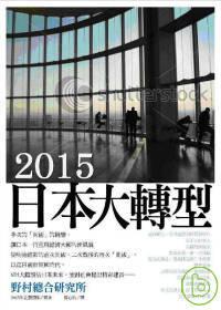 2015日本大轉型