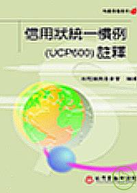 信用狀統一慣例(UCP600)註釋