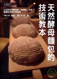 天然酵母麵包的技術教本
