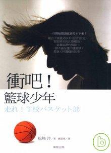衝吧!籃球少年