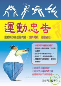 運動忠告 :  運動能改善血壓問題,提昇免疫.延緩老化 /