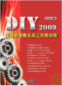 DIY 2009電腦軟硬體系統之故障排除
