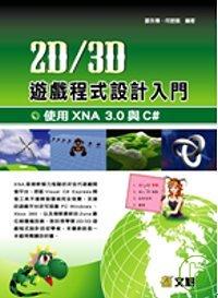 2D/3D 遊戲程式設計入門 ...