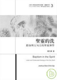 聖靈的洗 =  Baptism in the spirit : 路加與五旬宗的聖靈神學 : Lukan and pentecostal theology of the holy spirit /