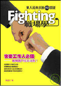Fighting職場學 :  華人經典求勝80關鍵 /