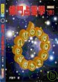 佛門占星學(壹)