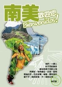南美,歡迎您.Bienvenidos! /