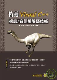 精通Visual C++視訊/音訊編解碼技術