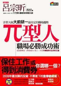 π型人 :  職場必勝成功術 /