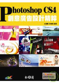 Photoshop CS4創意廣告設計精粹