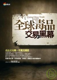 全球毒品交易黑幕