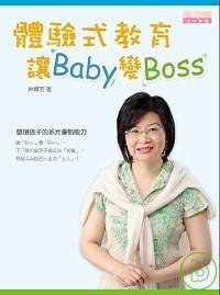 體驗式教育 讓Baby變Boss /