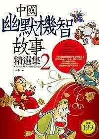 中國幽默機智故事精選集.  Chinese humorous stories /