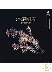 浮游國度 :  台灣海底生態觀察 /