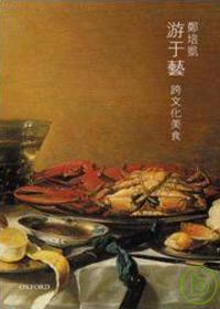 游于藝跨文化美食