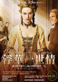 浮華一世情 :  德文郡公爵夫人喬吉安娜的傳奇一生 /