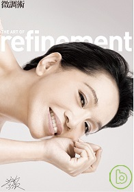 微調術 =  The art of refinement /