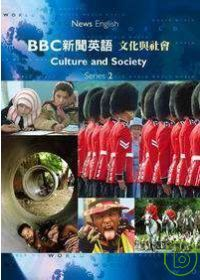 BBC新聞英語 :  文化與社會 /