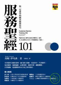 服務聖經101:定要學的顧客服務技巧