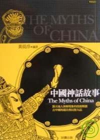 中國神話故事(二版)