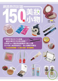 熱烈討論150 種美妝小物