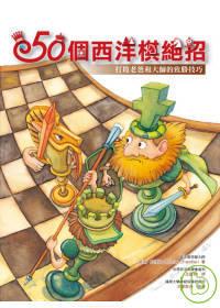 50個西洋棋絕招:打敗老爸和大師的致勝技巧