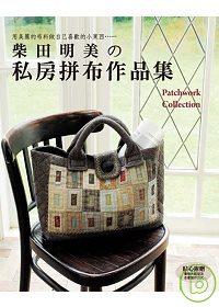 柴田明美の私房拼布作品集 =  Patchwork collection /
